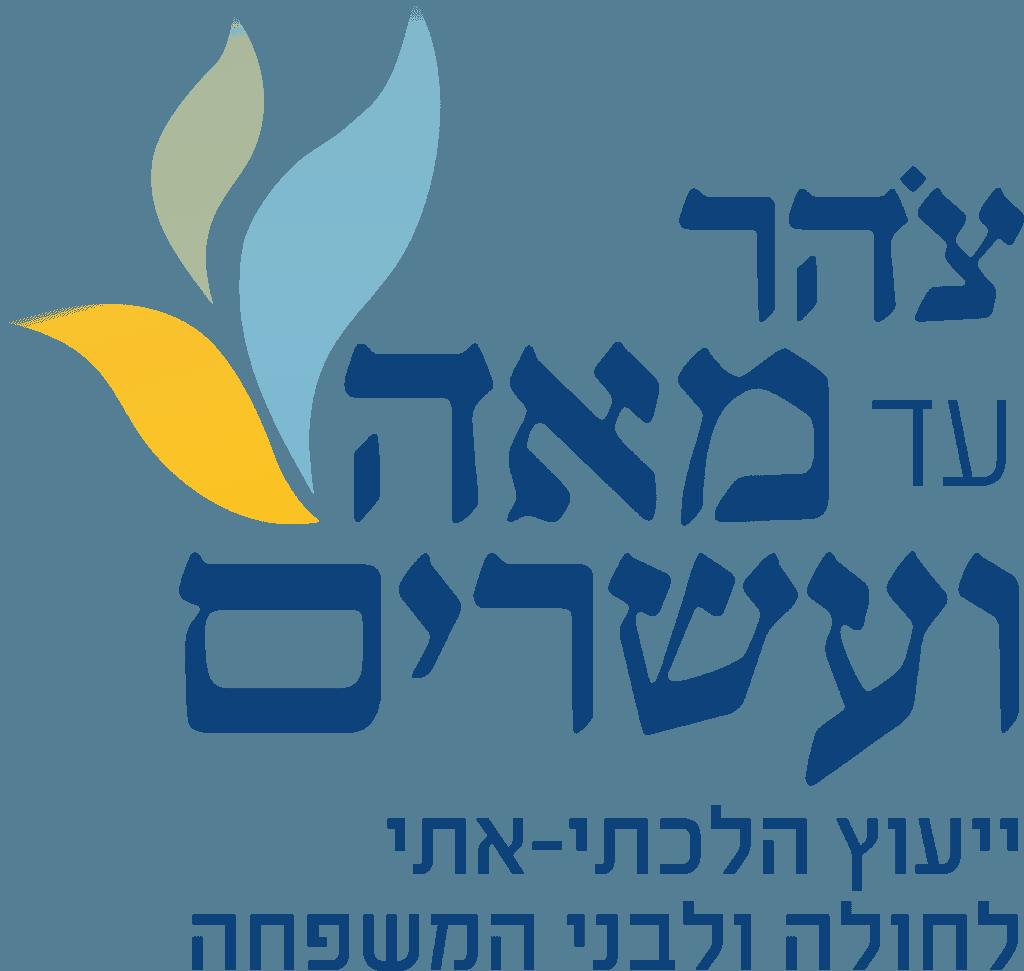 לוגו צהר עד 120 עברית