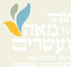 לוגו צהר עד 120 עברית לבן