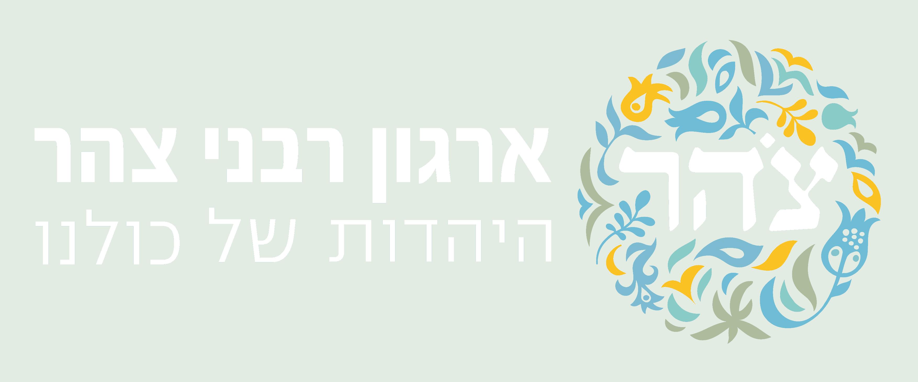 לוגו צהר
